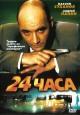 Смотреть фильм 24 часа онлайн на Кинопод бесплатно