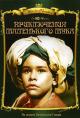 Смотреть фильм Приключения маленького Мука онлайн на Кинопод бесплатно