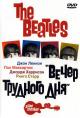 Смотреть фильм The Beatles: Вечер трудного дня онлайн на Кинопод бесплатно