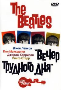 Смотреть The Beatles: Вечер трудного дня онлайн на Кинопод бесплатно