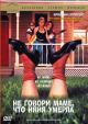 Смотреть фильм Не говори маме, что няня умерла онлайн на Кинопод бесплатно