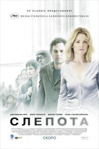 Смотреть Слепота онлайн на Кинопод бесплатно