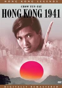 Смотреть Гонконг 1941 онлайн на Кинопод бесплатно