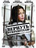 Смотреть Вернуть отправителю онлайн на KinoPod.ru бесплатно