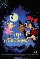 Смотреть фильм Три разбойника онлайн на KinoPod.ru платно