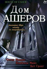 Смотреть Дом Ашеров онлайн на Кинопод бесплатно