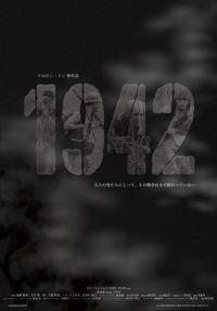 Смотреть 1942 онлайн на Кинопод бесплатно