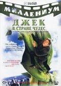 Смотреть фильм Джек и Бобовое дерево: Правдивая история онлайн на KinoPod.ru бесплатно