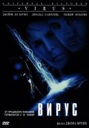 Смотреть фильм Вирус онлайн на KinoPod.ru бесплатно