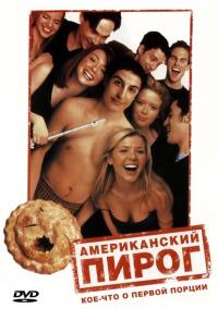 Смотреть Американский пирог онлайн на Кинопод бесплатно