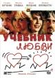 Смотреть фильм Учебник любви онлайн на Кинопод бесплатно