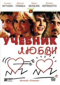 Смотреть Учебник любви онлайн на Кинопод бесплатно