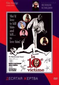 Смотреть Десятая жертва онлайн на Кинопод бесплатно