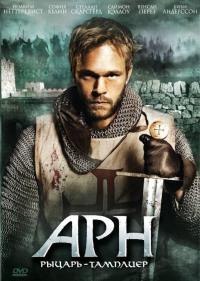 Смотреть Арн: Рыцарь-тамплиер онлайн на Кинопод бесплатно