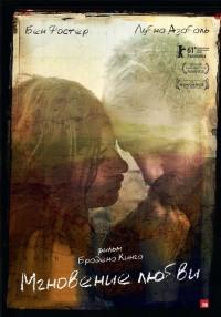 Смотреть Мгновение любви онлайн на Кинопод бесплатно