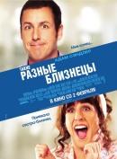 Смотреть фильм Такие разные близнецы онлайн на KinoPod.ru платно