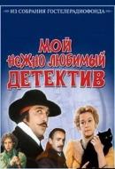 Смотреть фильм Мой нежно любимый детектив онлайн на KinoPod.ru бесплатно
