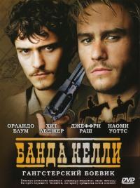 Смотреть Банда Келли онлайн на Кинопод бесплатно