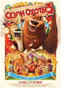 Смотреть Сезон охоты 3 онлайн на Кинопод бесплатно