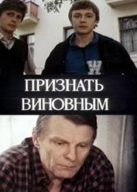 Смотреть Признать виновным онлайн на KinoPod.ru бесплатно