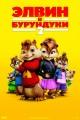 Смотреть фильм Элвин и бурундуки 2 онлайн на Кинопод бесплатно