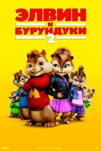 Смотреть Элвин и бурундуки 2 онлайн на Кинопод бесплатно