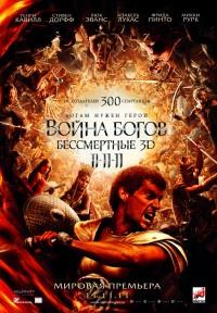 Смотреть Война Богов: Бессмертные онлайн на KinoPod.ru бесплатно