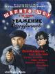 Смотреть фильм Шапито-шоу: Уважение и сотрудничество онлайн на Кинопод бесплатно