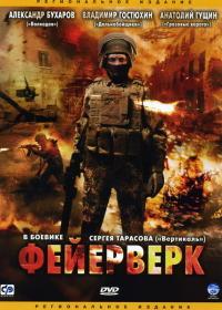 Смотреть Фейерверк онлайн на Кинопод бесплатно
