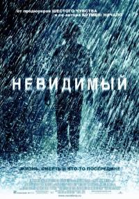 Смотреть Невидимый онлайн на KinoPod.ru бесплатно