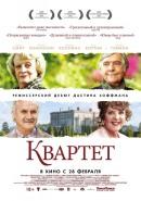 Смотреть фильм Квартет онлайн на Кинопод бесплатно