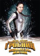 Смотреть фильм Лара Крофт: Расхитительница гробниц 2 – Колыбель жизни онлайн на KinoPod.ru платно