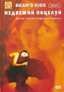Смотреть фильм Медвежий поцелуй онлайн на Кинопод бесплатно