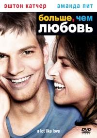 Смотреть Больше, чем любовь онлайн на Кинопод бесплатно