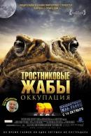 Смотреть фильм Тростниковые жабы: Оккупация онлайн на Кинопод бесплатно