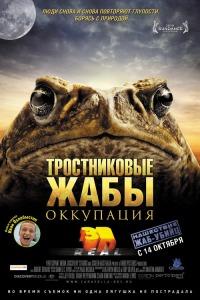 Смотреть Тростниковые жабы: Оккупация онлайн на Кинопод бесплатно