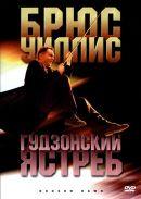 Смотреть фильм Гудзонский ястреб онлайн на KinoPod.ru платно