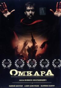 Смотреть Омкара онлайн на Кинопод бесплатно