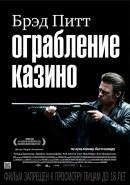 Смотреть фильм Ограбление казино онлайн на Кинопод бесплатно