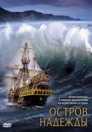 Смотреть фильм Остров надежды онлайн на Кинопод бесплатно