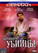 Смотреть фильм Дневник убийцы онлайн на Кинопод бесплатно
