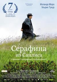 Смотреть Серафина из Санлиса онлайн на Кинопод бесплатно