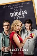 Смотреть фильм Очень плохая училка онлайн на KinoPod.ru платно