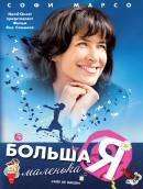 Смотреть фильм Большая маленькая Я онлайн на KinoPod.ru платно