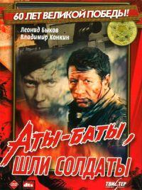 Смотреть Аты-баты, шли солдаты... онлайн на Кинопод бесплатно