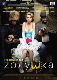 Смотреть Zолушка онлайн на Кинопод бесплатно