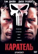 Смотреть фильм Каратель онлайн на KinoPod.ru платно