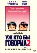Смотреть фильм Уж кто бы говорил 2 онлайн на Кинопод бесплатно