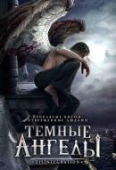 Смотреть фильм Темные ангелы онлайн на KinoPod.ru бесплатно