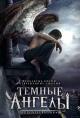 Смотреть фильм Темные ангелы онлайн на Кинопод бесплатно
